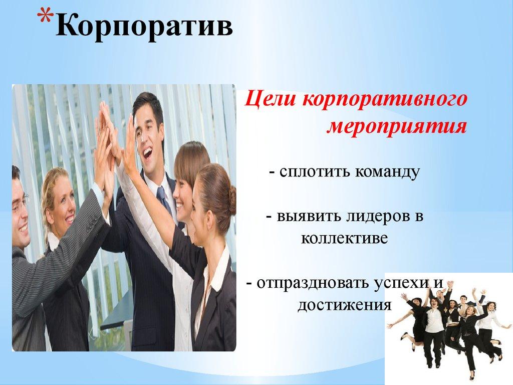 правила знакомства с руководителем