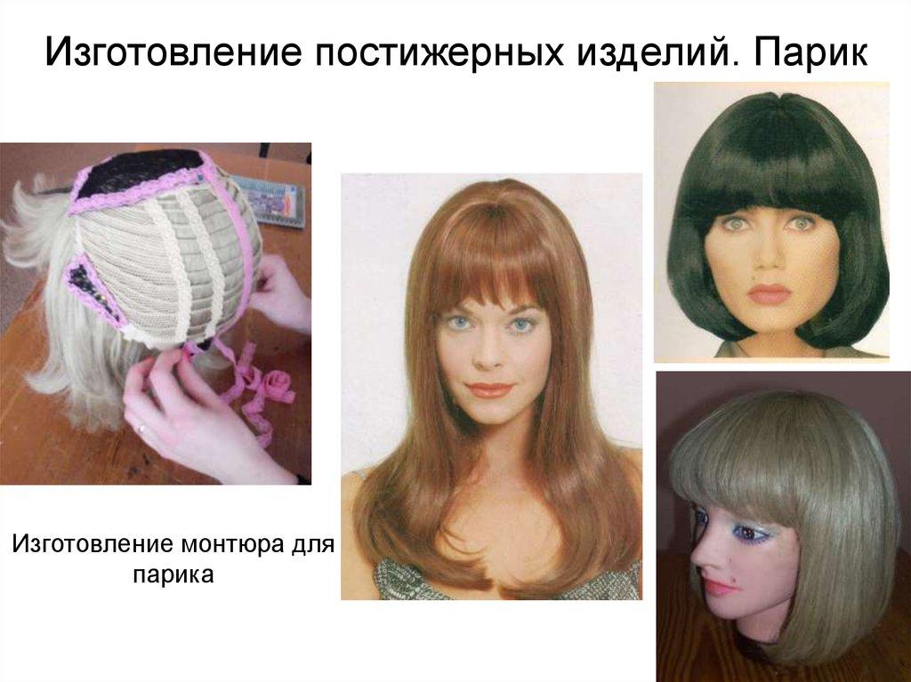 Изготовление париков
