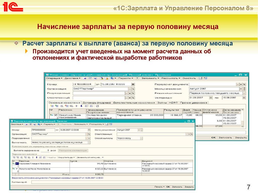 Должностные инструкции расчетного бухгалтера