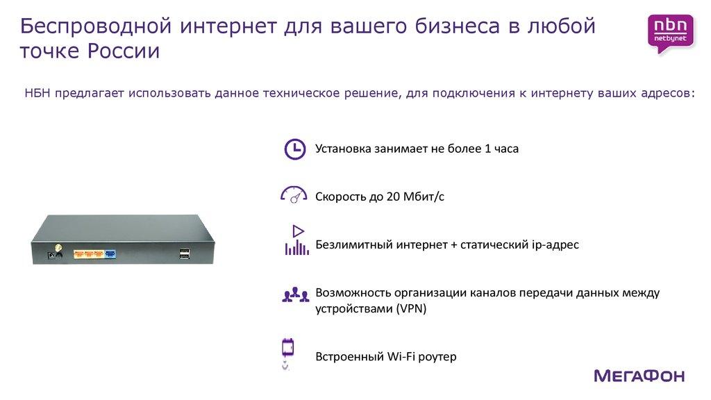 Как сделать статический ip в мегафоне - Visavik.Ru