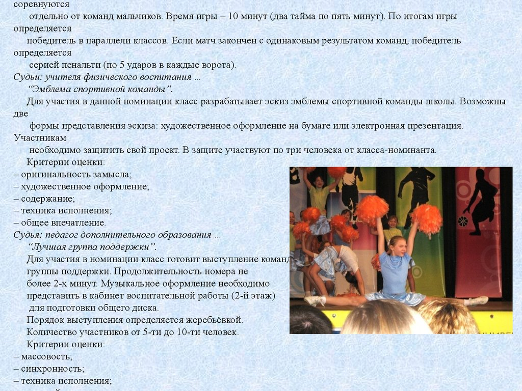 Представление учителя физкультуры на конкурс