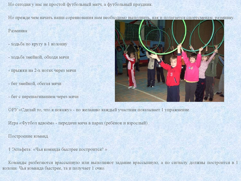 Для учителей физкультуры конкурсы