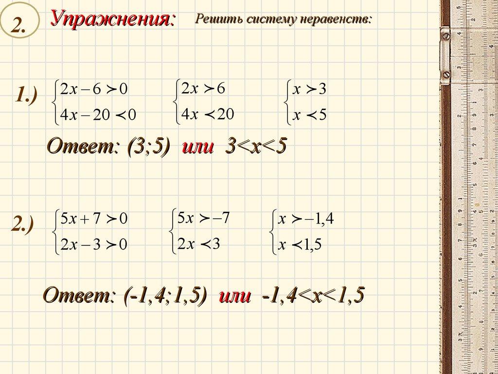 решение уравнений с переменной по знаком модуля