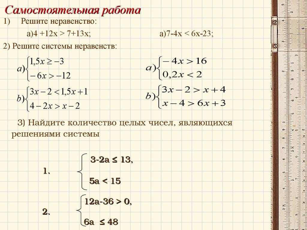 самостоятельная работа уравнения содержащие переменную под знаком модуля