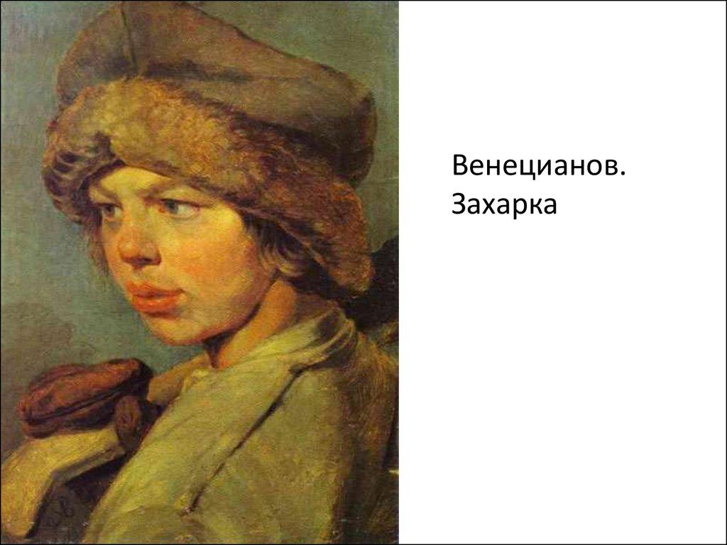 русское искусство 19 века реферат