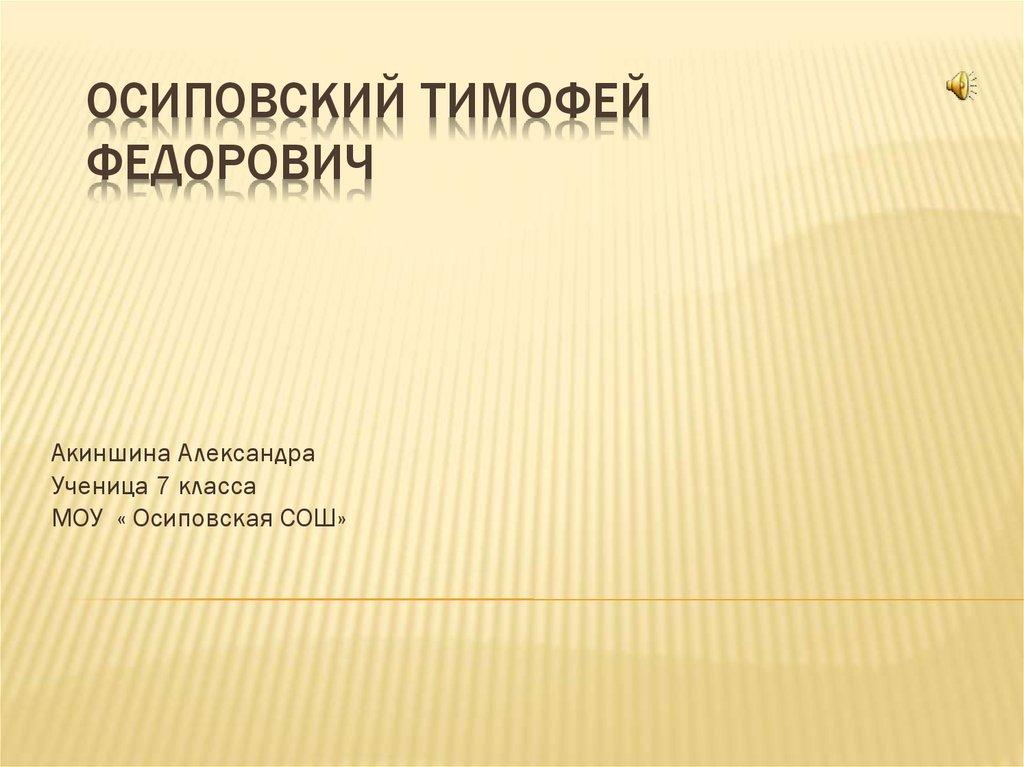 Михаил Федорович Романов Презентация