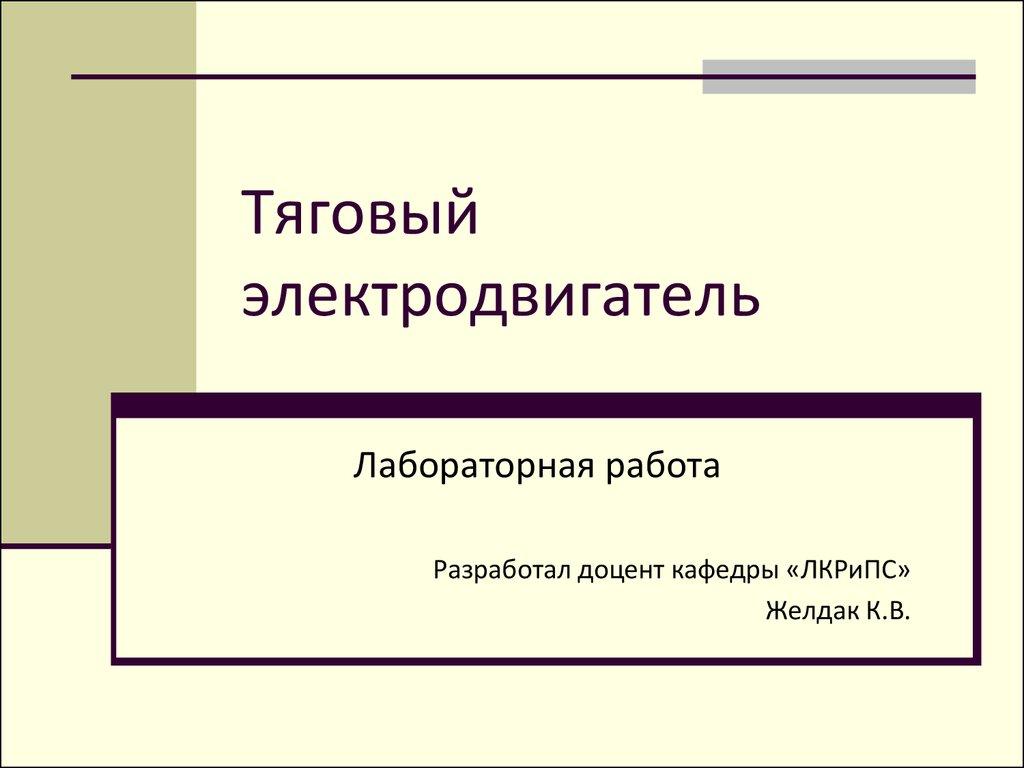 электрическая схема нб418к6