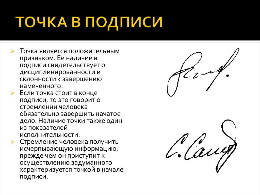 Правильнее роспись или подпись в документе