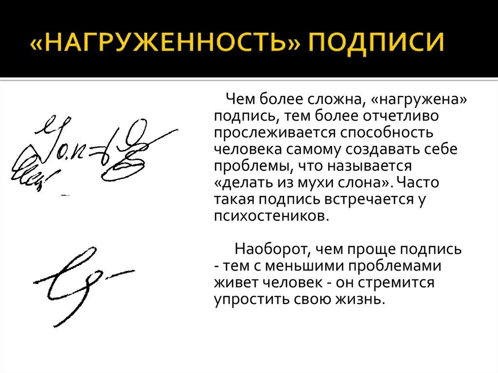 Что такое роспись подпись