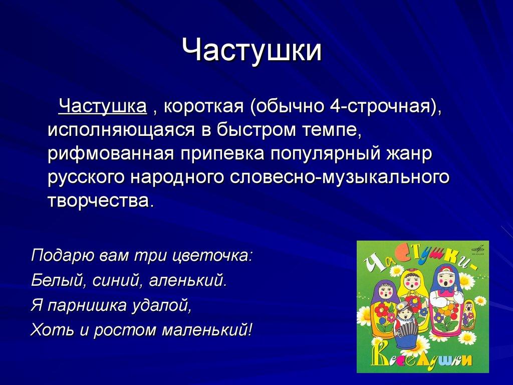 русские народные песни и частушки говорила