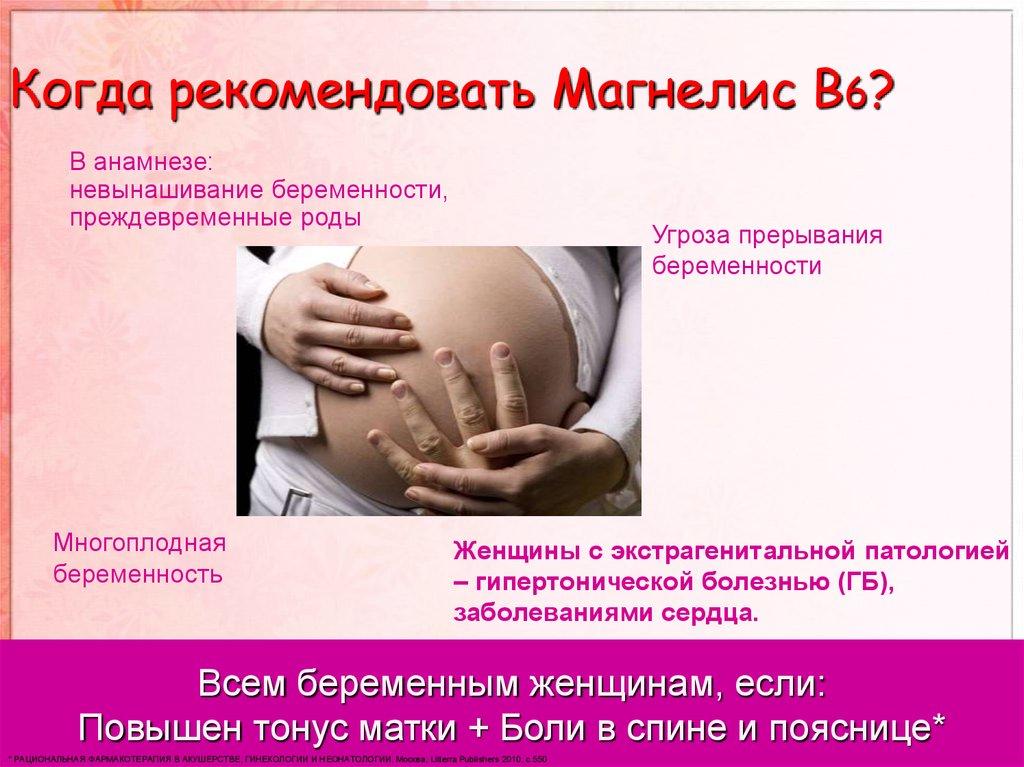 Не беременна тонус матки 34