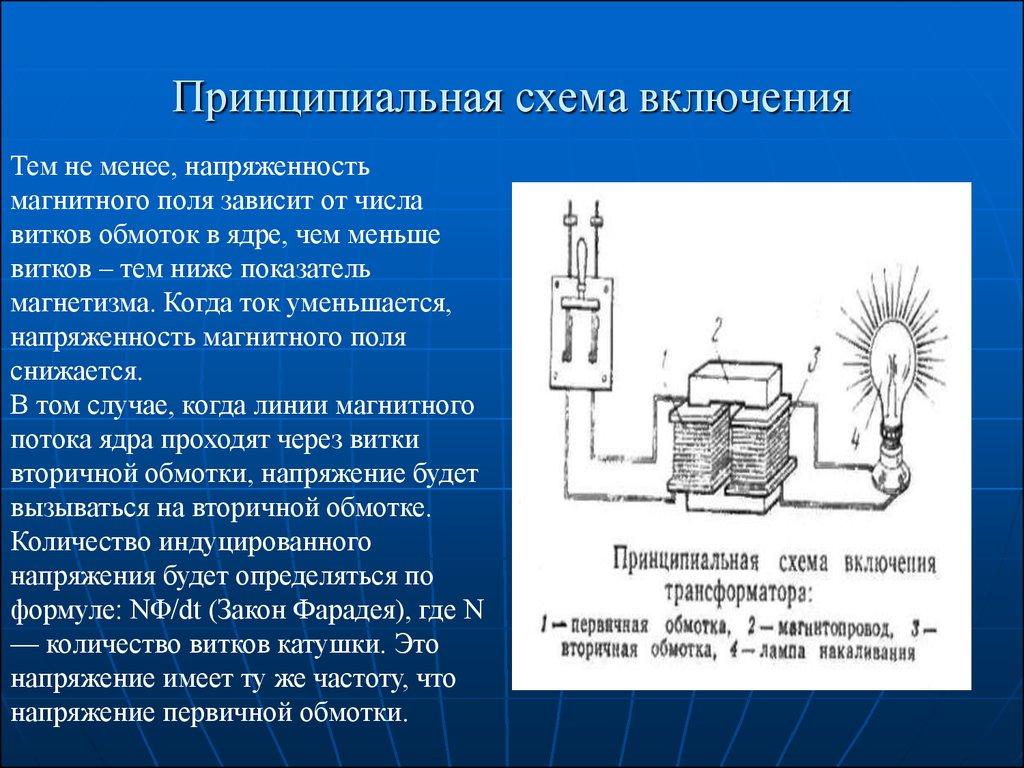 принципиальная схема включения трансформатора