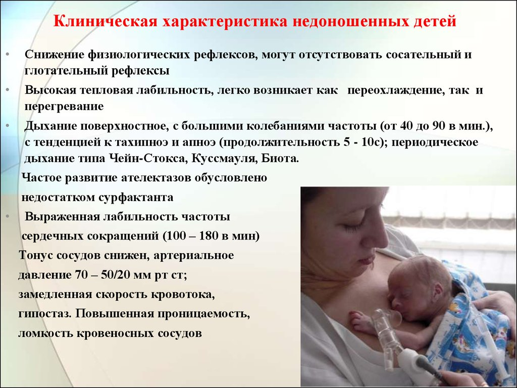 Как развиваются недоношенные дети