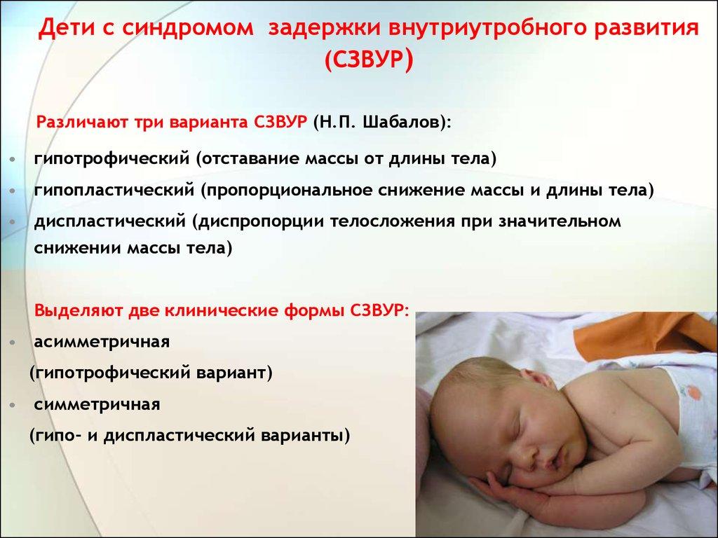 Предрасполагающие факторы: задержка внутриутробного развития недоношенность сдр + ивл (длительность, адекватность)