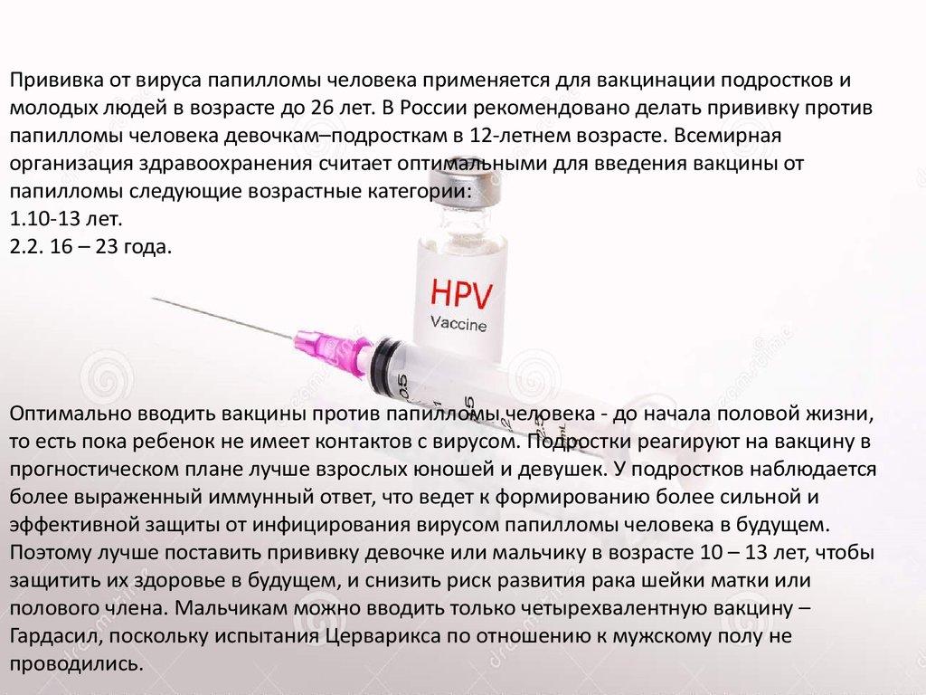 Как сделать прививку от вируса папилломы человека