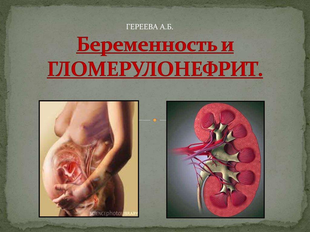 Заболевание почек у беременных женщин: причины, лечение, симптомы, признаки