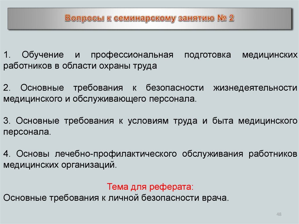 Должностная Инструкция Медсестры Дерматовенеролога