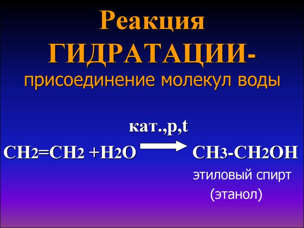 презентации по химии 10 класс h