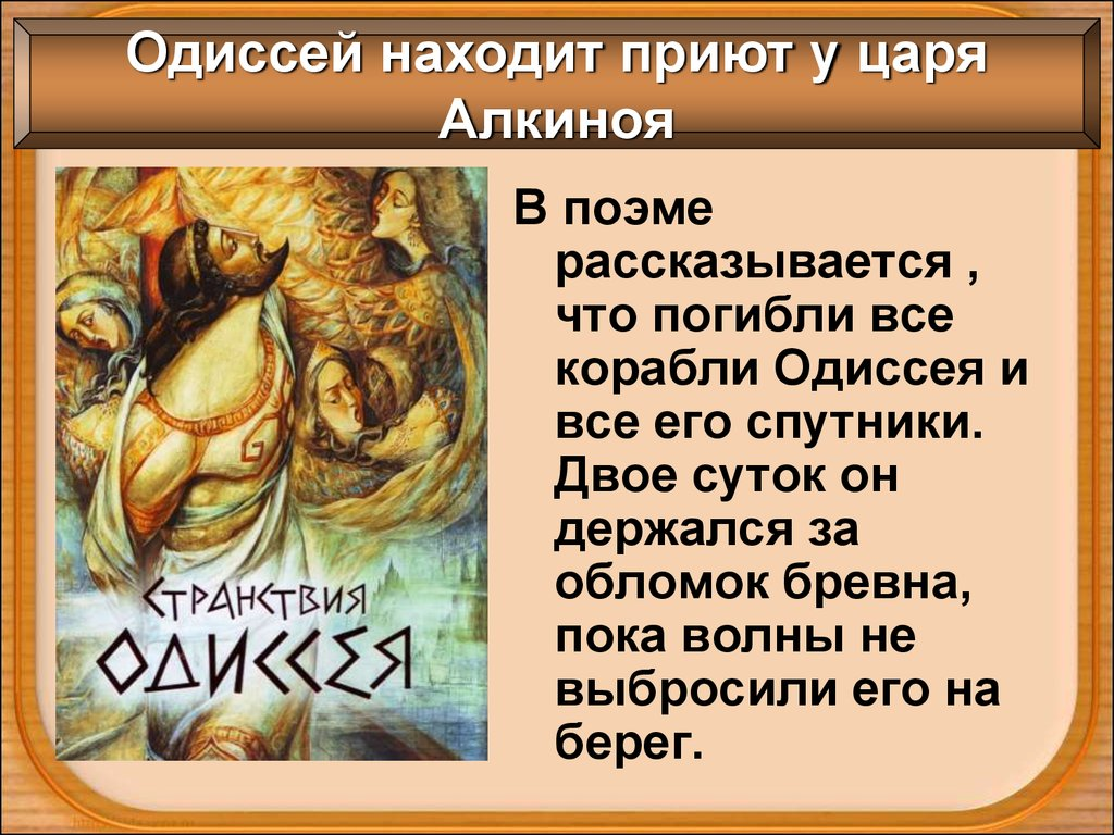 Гомер Илиада Одиссея  Заруб литература 8 класс