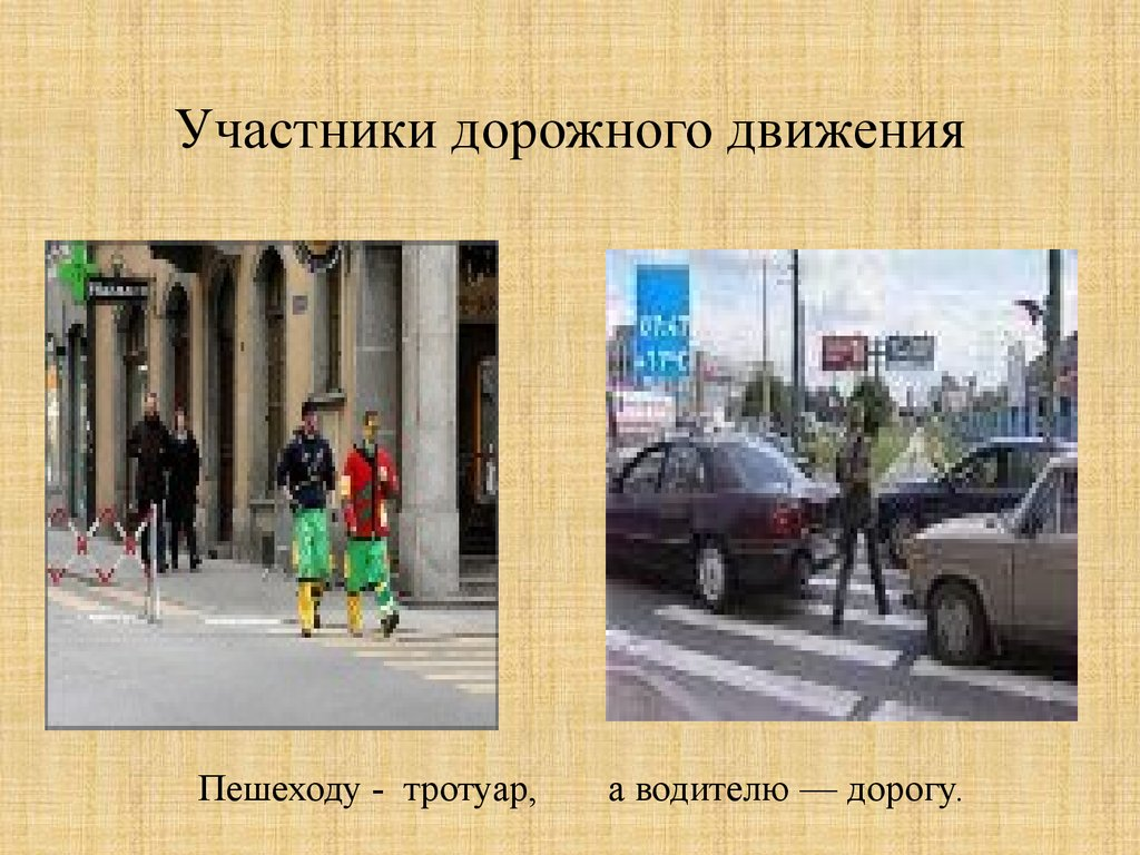 Презентация История Развития Транспорта