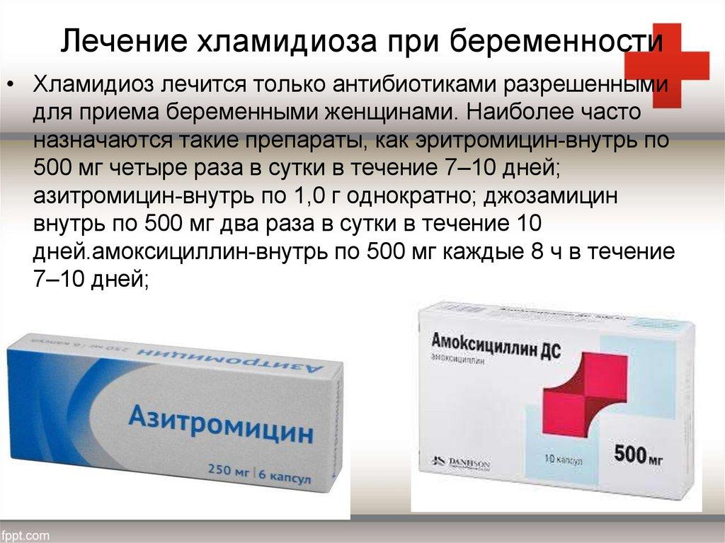 Хламидиоз у беременных