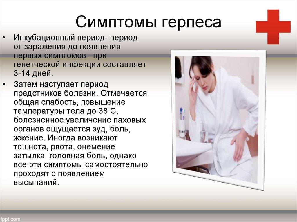 каков как лечить генитальный герпес при ранней беременности внимательность, активность