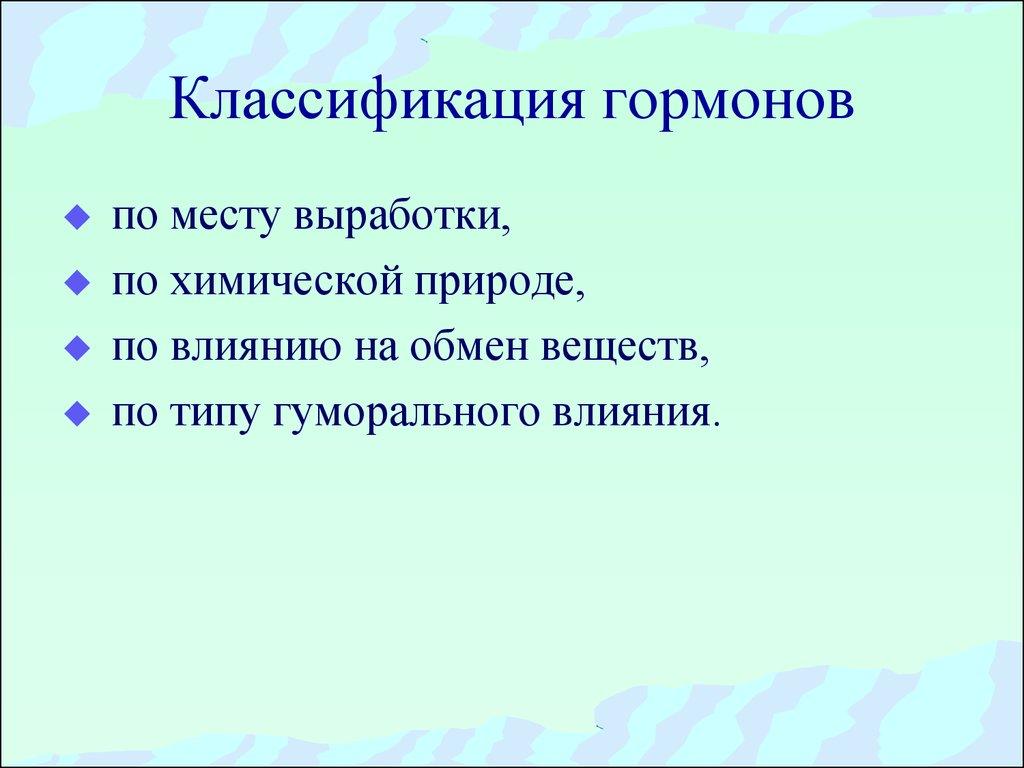 классификация статинов фармакология