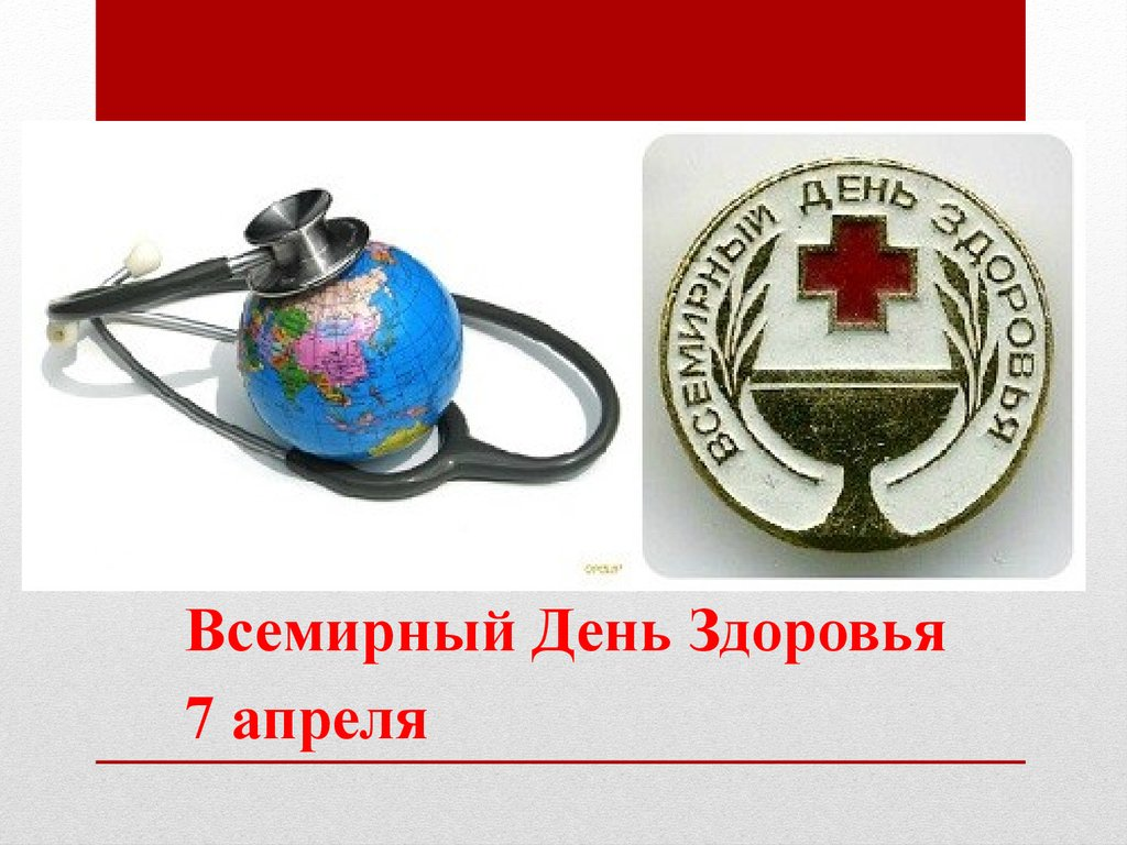 презентация как сберечь здоровье детей