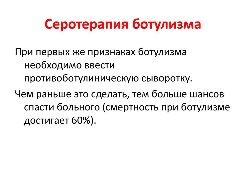 Серотерапия