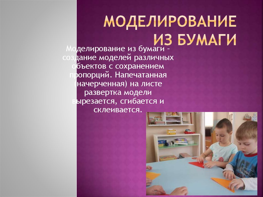 как познакомить дошкольников с бумагой
