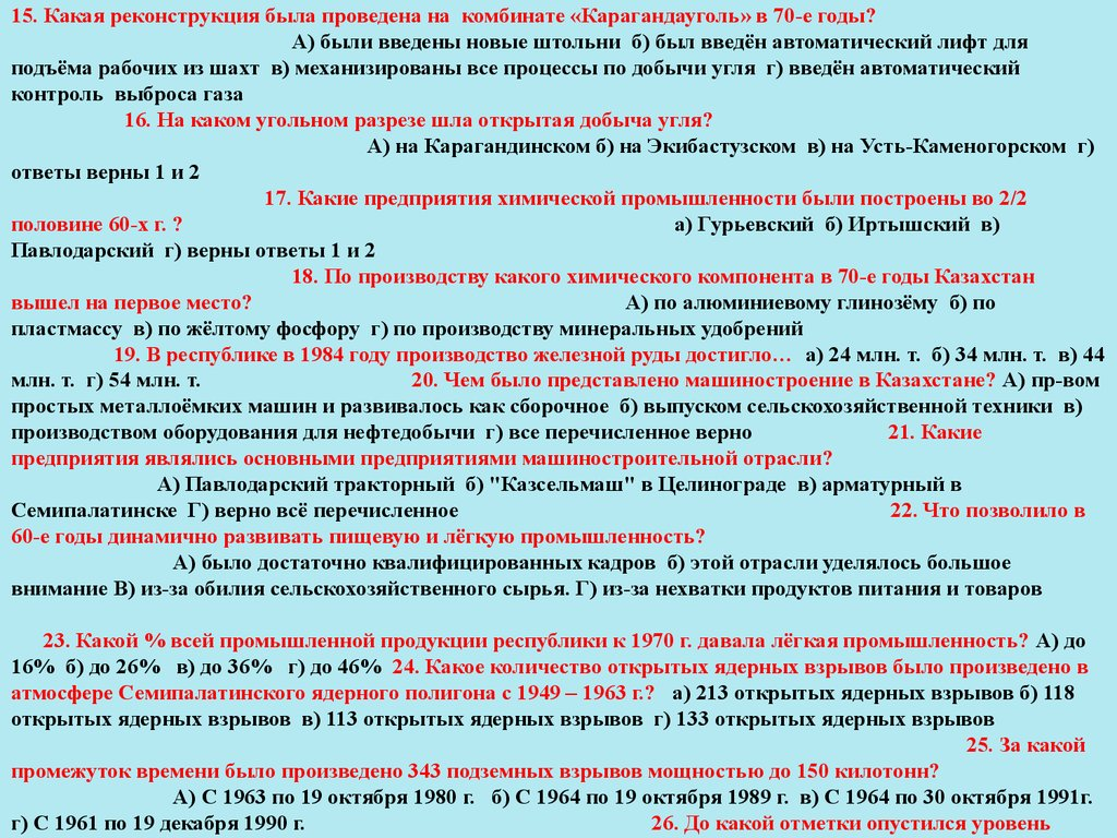 Коды ответов на пробное ент 2013 71хх и 72хх