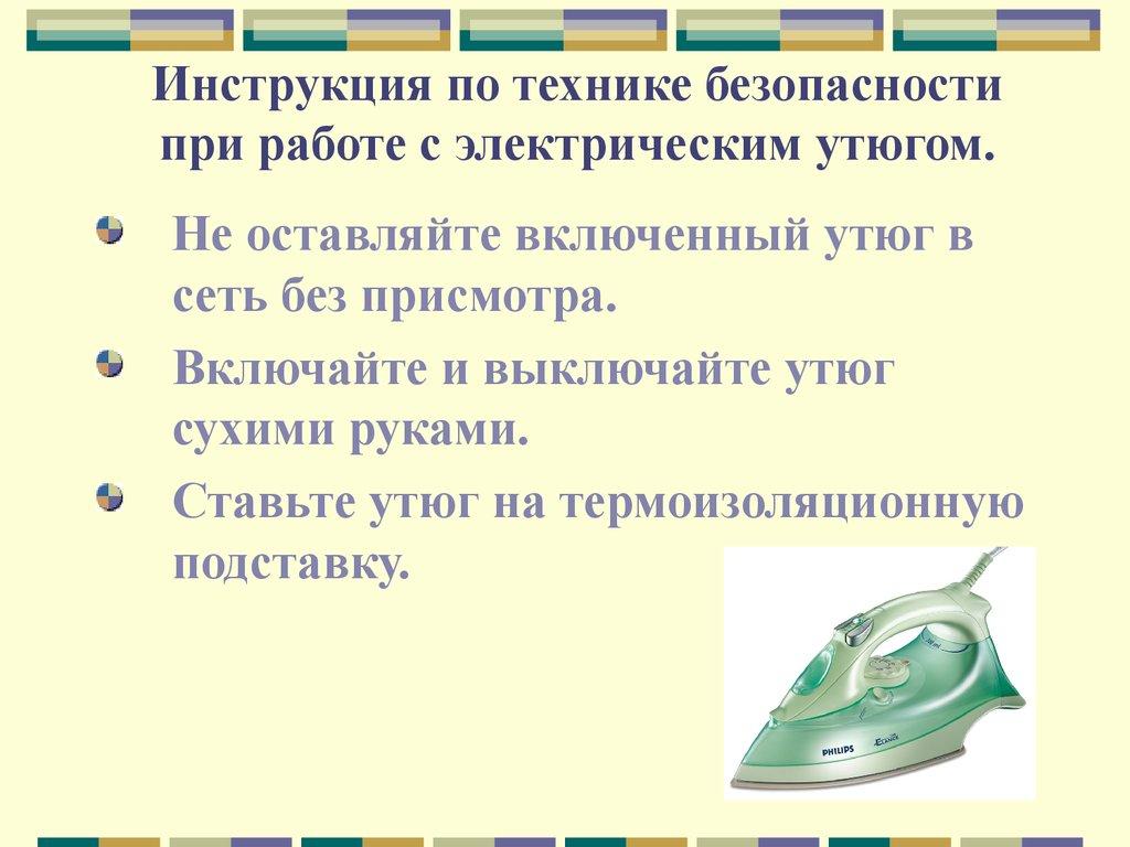 Правила Составления Инструкции По Технике Безопасности