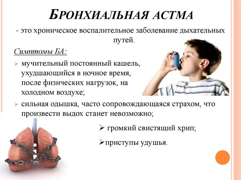 история о бронхиальная астма