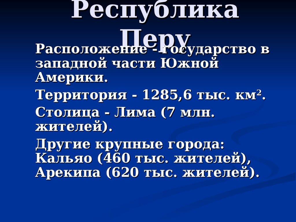 перу. презентация
