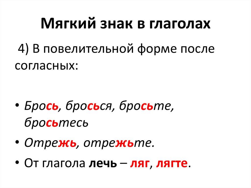 глагол мягким знаком конце