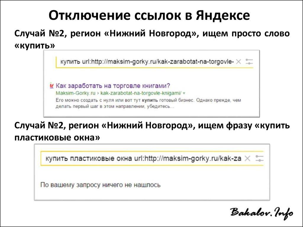 Отключение контекстной рекламы в яндекс