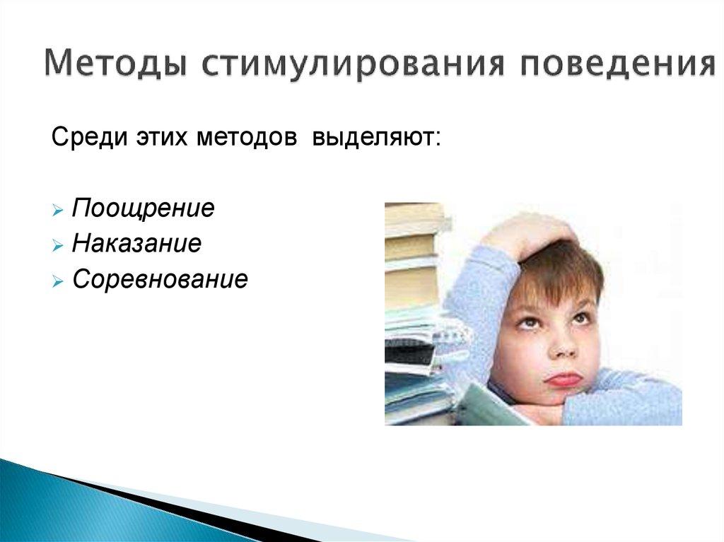 методы воспитания дошкольников курсовая работа