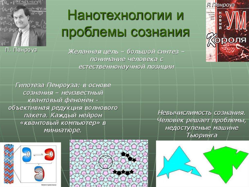 Концепция биологической эволюции сознание - это продукт высокоорганизованной материи (мозга человеческого существа)