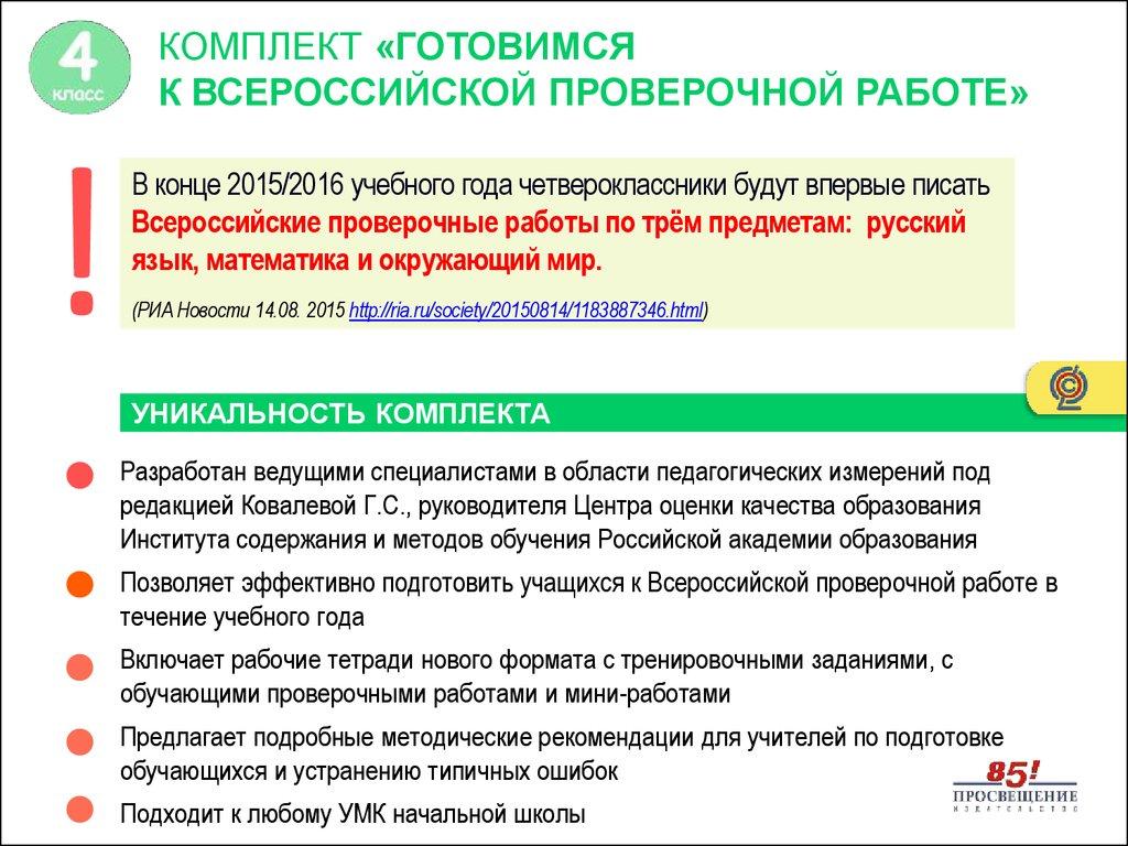 гдз готовимся к всероссийской проверочной работе окружающий мир 4 класс