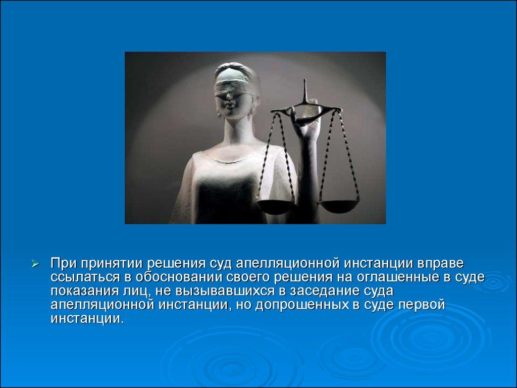 производство в суде второй инстанции возбуждается при