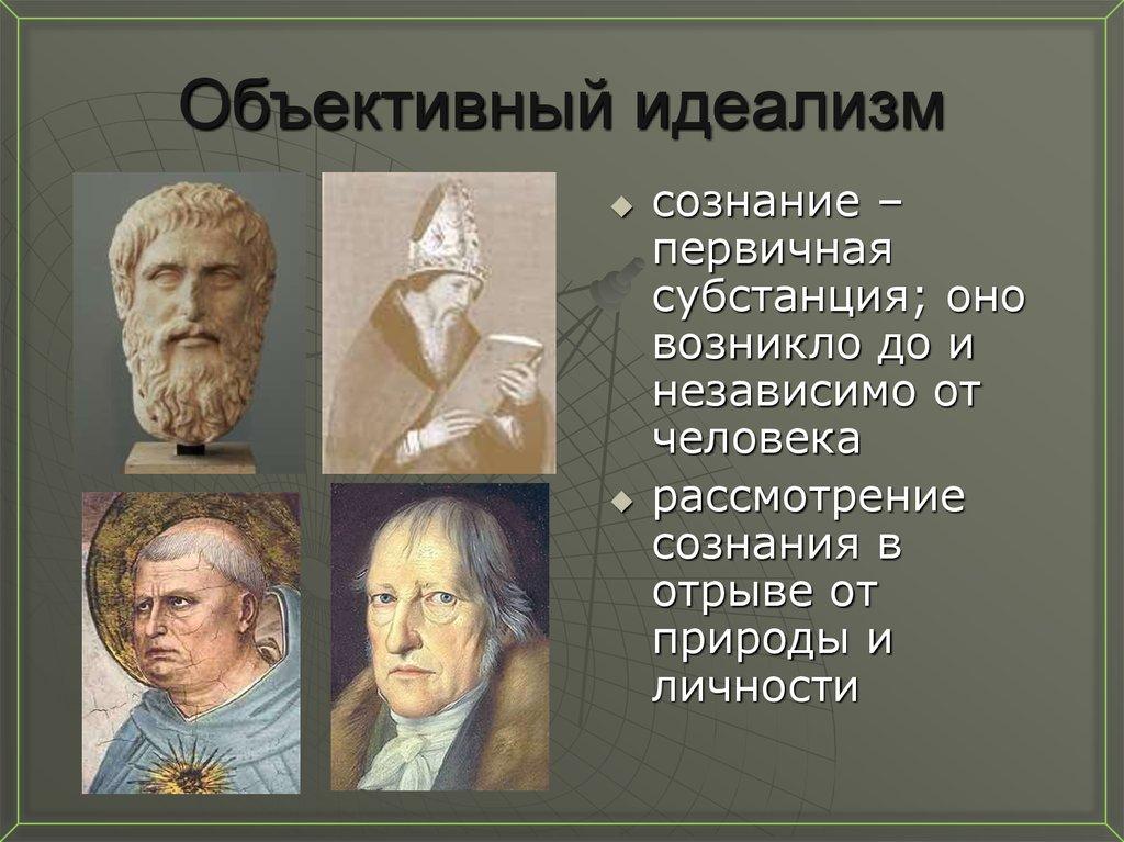 obektivniy-idealizm-platona