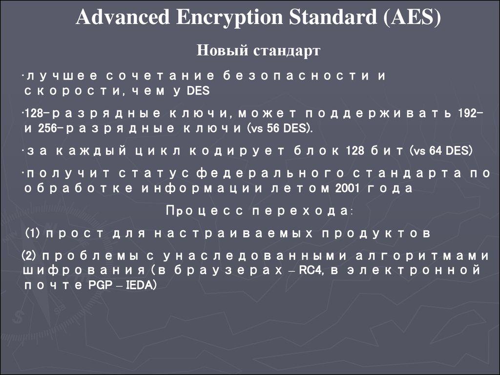 алгоритм шифрования des. общая схема.