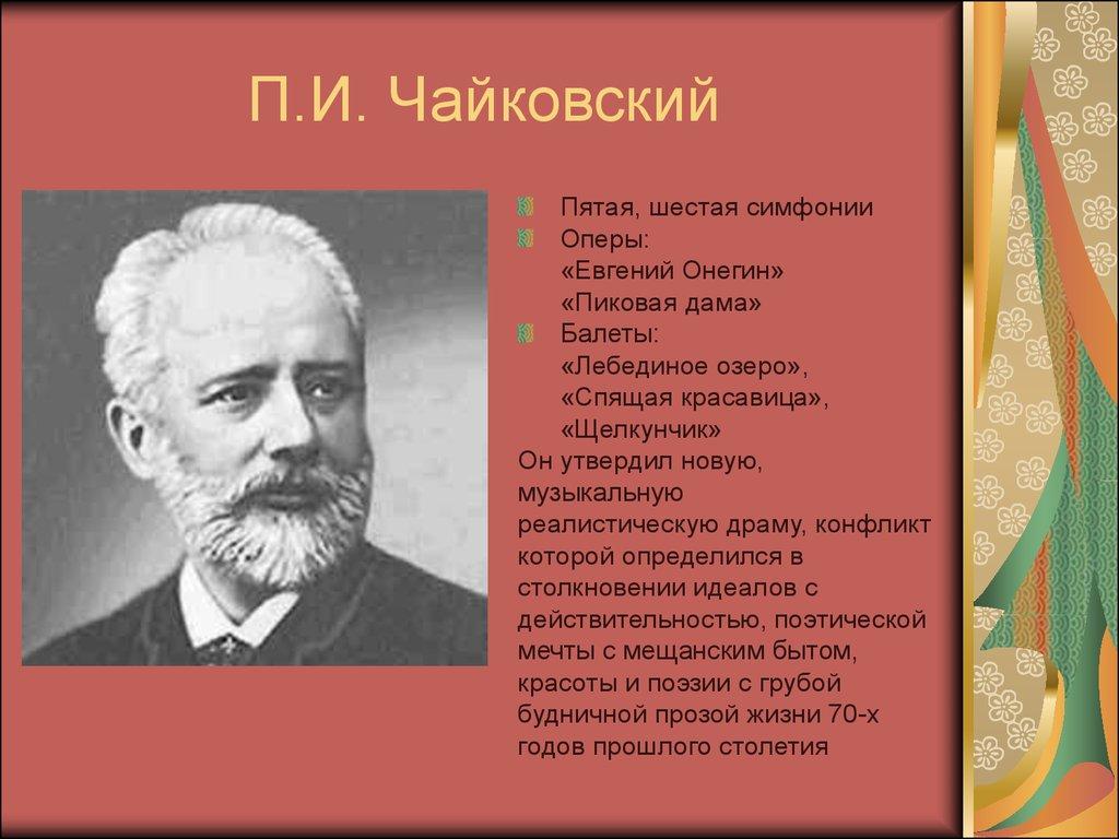 Чайковский - времена года - осень (сентябрь
