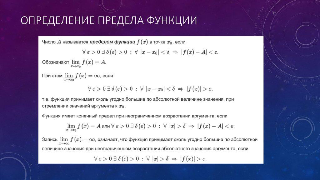 Примеры решения пределов функций