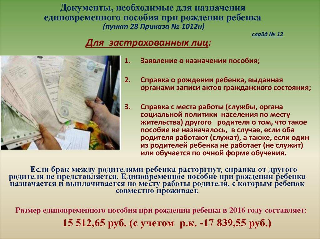 Калькулятор расчет декретных: правила года