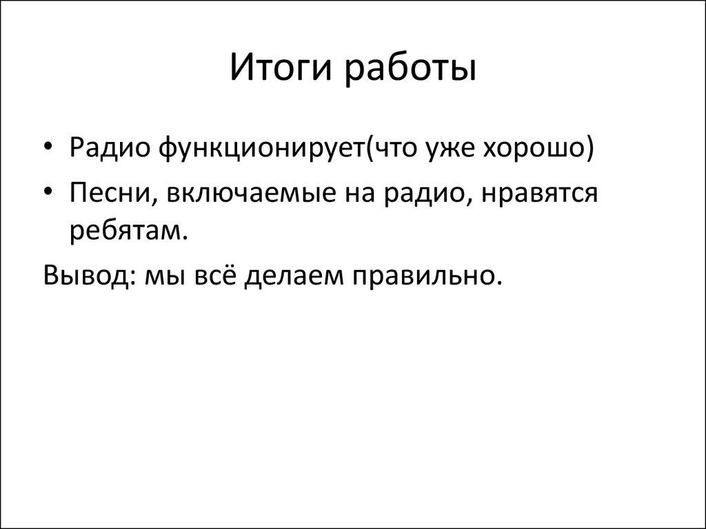 русский рок онлайн радио