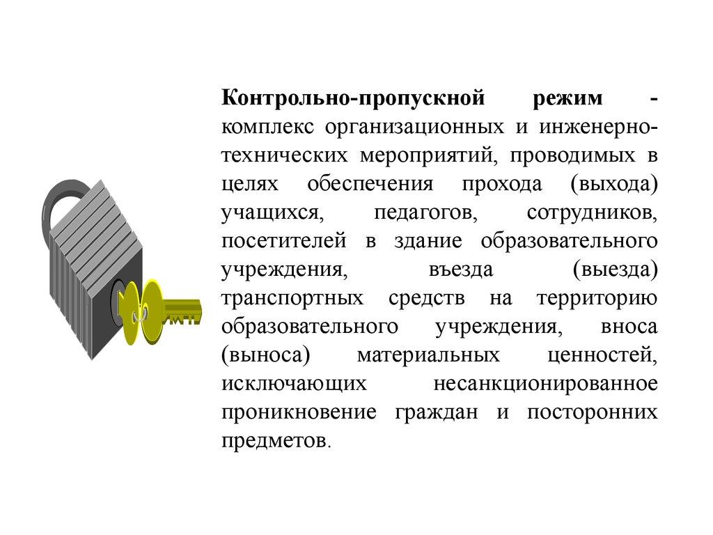 инструкция по пропускному и внутриобъектовому режиму в учреждении культуры
