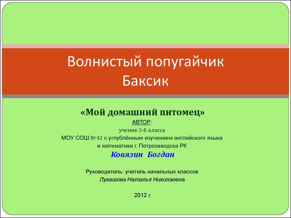 русские народные песни 3 класс презентация