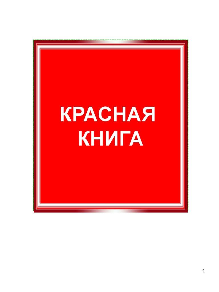 Красная книга России  Википедия