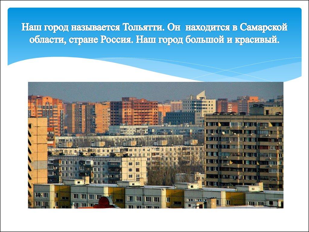 знакомства в самарской области город тольятти